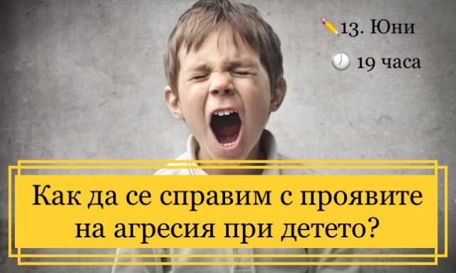 Работилница за уверени Родители: Как да се справим с проявите на агресия при детето?